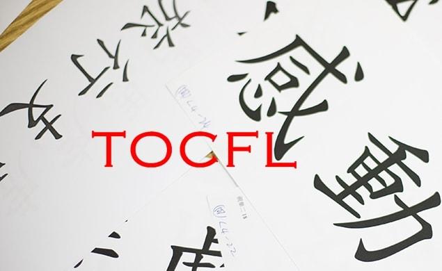Tìm hiểu Kỳ thi năng lực Hoa ngữ TOCFL 1
